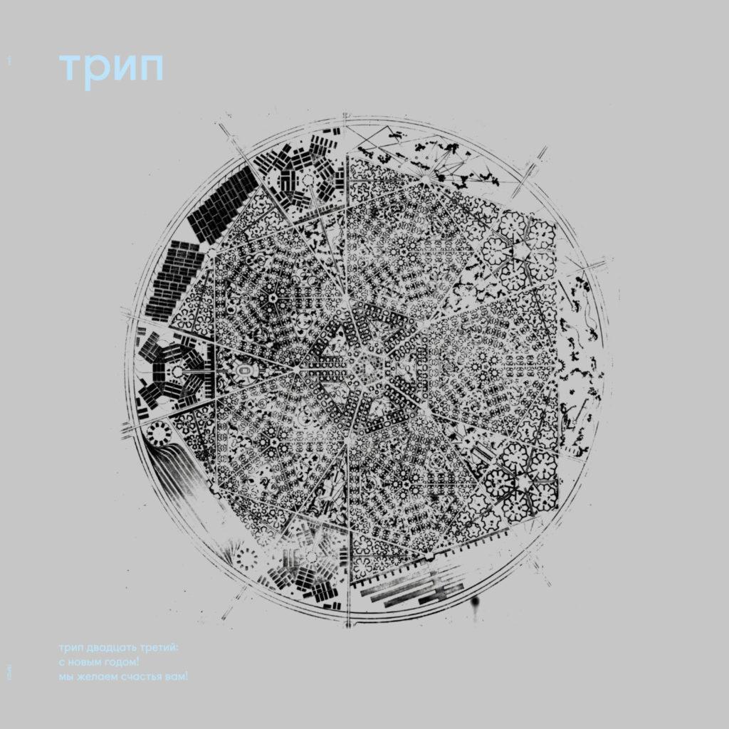 трип-023-cover